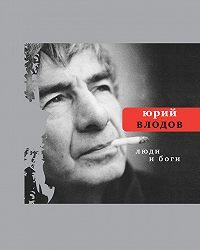 Юрий Влодов -Люди и боги