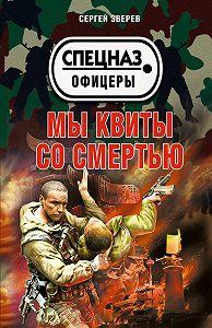 Сергей Зверев -Мы квиты со смертью