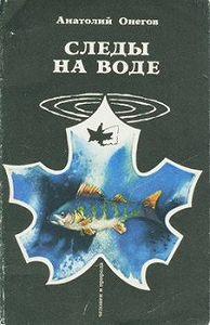 Анатолий Онегов -Вода, настоянная на чернике
