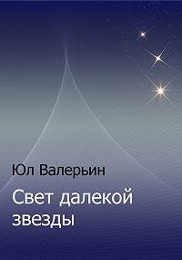 Юл Валерьин -Свет далекой звезды