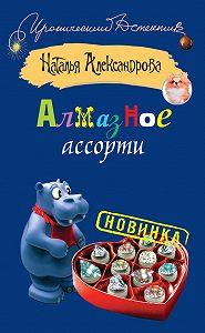 Наталья Александрова -Алмазное ассорти