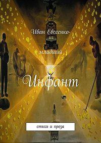 Иван Евсеенко - Инфант (сборник)