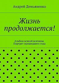 Андрей Демьяненко - Жизнь продолжается!