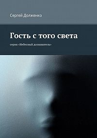 Сергей Долженко - Гость с того света. серия «Небесный дознаватель»