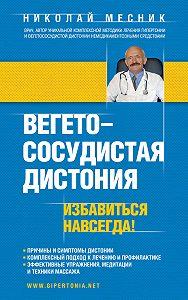 Николай Месник -Вегетососудистая дистония. Избавиться навсегда!