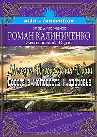 Роман Калиниченко -Мелодия пробуждения души. Дорога в молодость и здоровье
