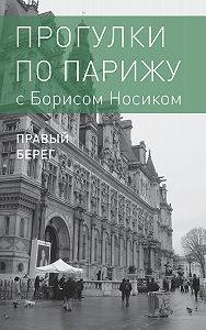 Борис Носик -Прогулки по Парижу с Борисом Носиком. Книга 2: Правый берег