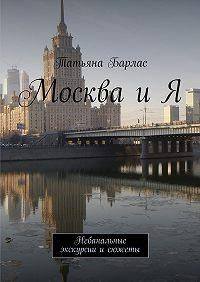 Татьяна Барлас - Москва иЯ. Небанальные экскурсии исюжеты