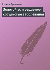 Аурика Луковкина -Золотой ус и сердечно-сосудистые заболевания
