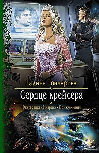 Галина Гончарова -Сердце крейсера