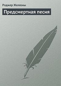 Роджер Желязны -Предсмертная песня