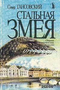 Север Гансовский -Стальная змея