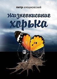 Петр Алешковский -Жизнеописание Хорька