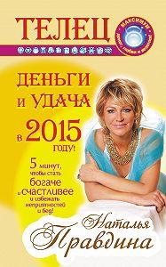 Наталия Правдина -Телец. Деньги и удача в 2015 году!