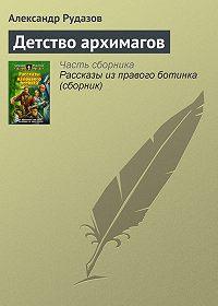 Александр Рудазов -Детство архимагов