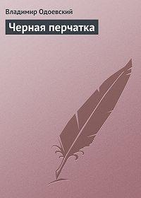 Владимир Одоевский - Черная перчатка