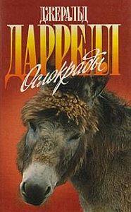 Джеральд Даррелл -Ослокрады (с иллюстрациями)