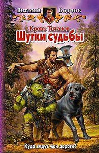 Виталий Бодров -Шутки судьбы