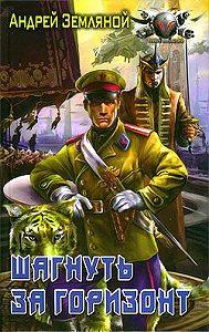 Андрей Земляной -Шагнуть за горизонт