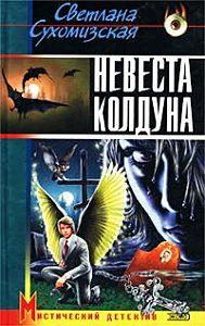 Светлана Сухомизская -Невеста колдуна