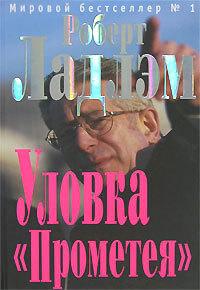 Роберт Ладлэм - Уловка «Прометея»