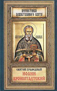 Анна Маркова -Святой праведный Иоанн Кронштадтский