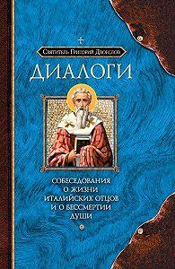 Святитель Григорий Двоеслов -Диалоги. Собеседования о жизни Италийских отцов и о бессмертии души