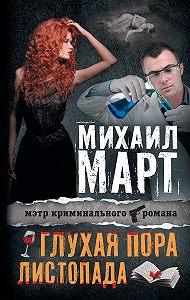 Михаил Март -Глухая пора листопада (сборник)