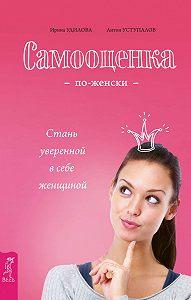 Ирина Удилова -Самооценка по-женски. Стань уверенной в себе женщиной