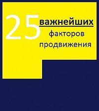 Алексей Тюрин -25 важнейших факторов продвижения сайта