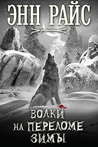 Энн Райс -Волки на переломе зимы