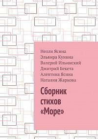 Дмитрий Бекета -Сборник стихов «Море»