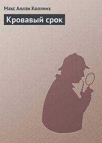 Макс Коллинз - Кровавый срок