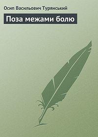 Осип Турянський - Поза межами болю