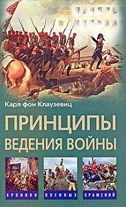 Карл фон Клаузевиц -Принципы ведения войны