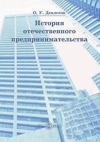 Олег Девлетов -История отечественного предпринимательства