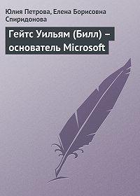 Елена Борисовна Спиридонова -Гейтс Уильям (Билл) – основатель Microsoft