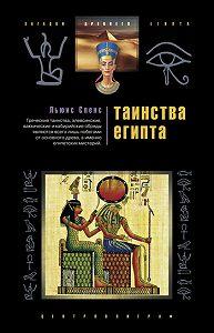 Льюис Спенс - Таинства Египта. Обряды, традиции, ритуалы