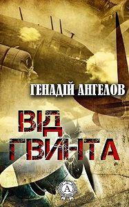 Генадій Ангелов -Від гвинта