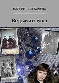 Валерия Горбачева -Ведьминглаз