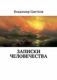 Владимир Цветков -Записки Человечества