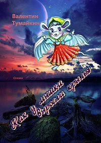 Валентин Тумайкин -Как у мышки выросли крылья