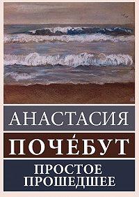 Анастасия Почебут -Простое Прошедшее
