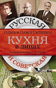 Павел Сюткин -Русская и советская кухня в лицах. Непридуманная история