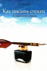Алексан Аракелян -Как научиться писать стихи