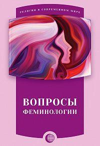 Сборник статей -Вопросы феминологии