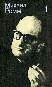 Михаил Ромм -Лениниана