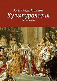 Александр Оришев -Культурология