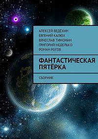 Алексей Ведёхин -Фантастическая пятёрка