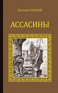 Виталий Гладкий -Ассасины